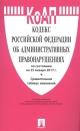 Кодекс об административных правонарушениях РФ на 25.01.17 с таблицей изменений